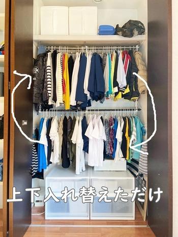 クローゼットでハンガー収納をメインにしている場合は、吊るす位置を入れ替えましょう。1番手に取りやすい位置がこれからの季節のもの。手の届きにくい位置がシーズンオフのものです。子ども服の場合は上下を入れ替える方法も。