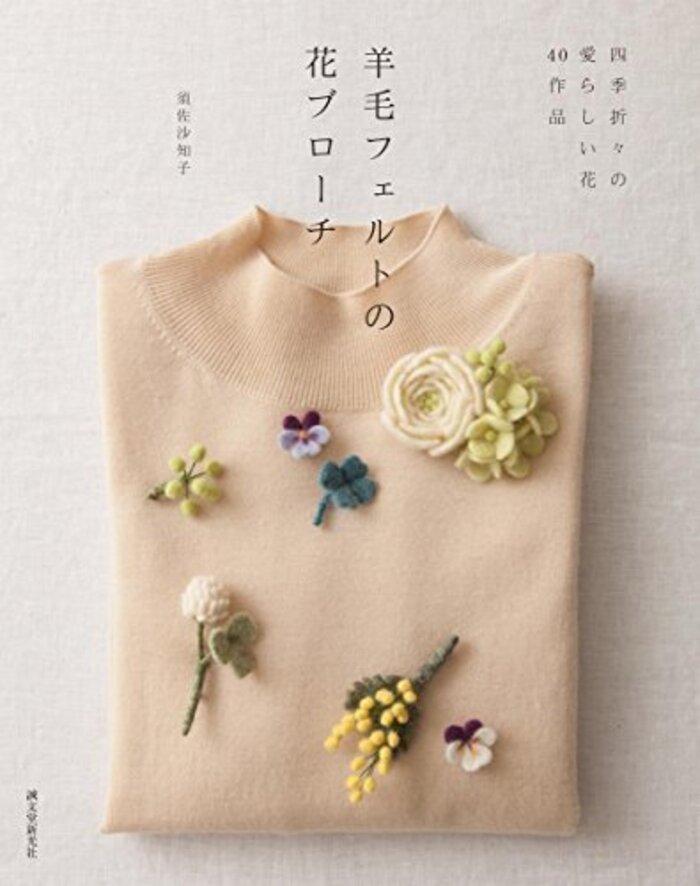羊毛フェルトの花ブローチ: 四季折々の愛らしい花40作品