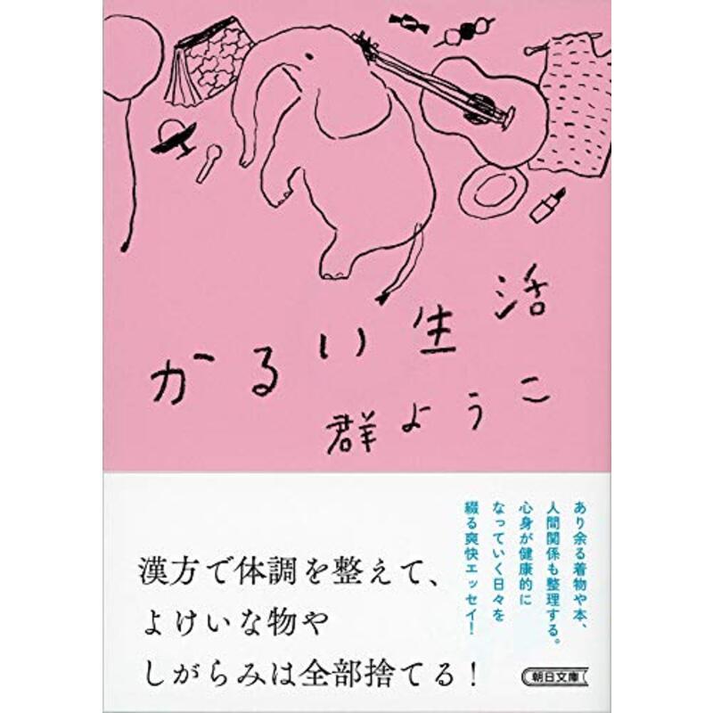 かるい生活 (朝日文庫)