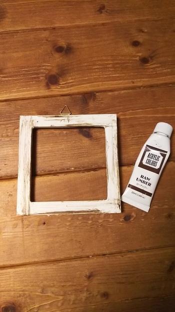 フレームに白のアクリル絵の具を塗って乾かしたら、アンバーなどの暗めの色のアクリル絵の具を布切れに少しだけ取り、汚していくような感じで少しずつ塗っていきます。塗るときにあえてムラを作ると、よりらしくなりますよ。