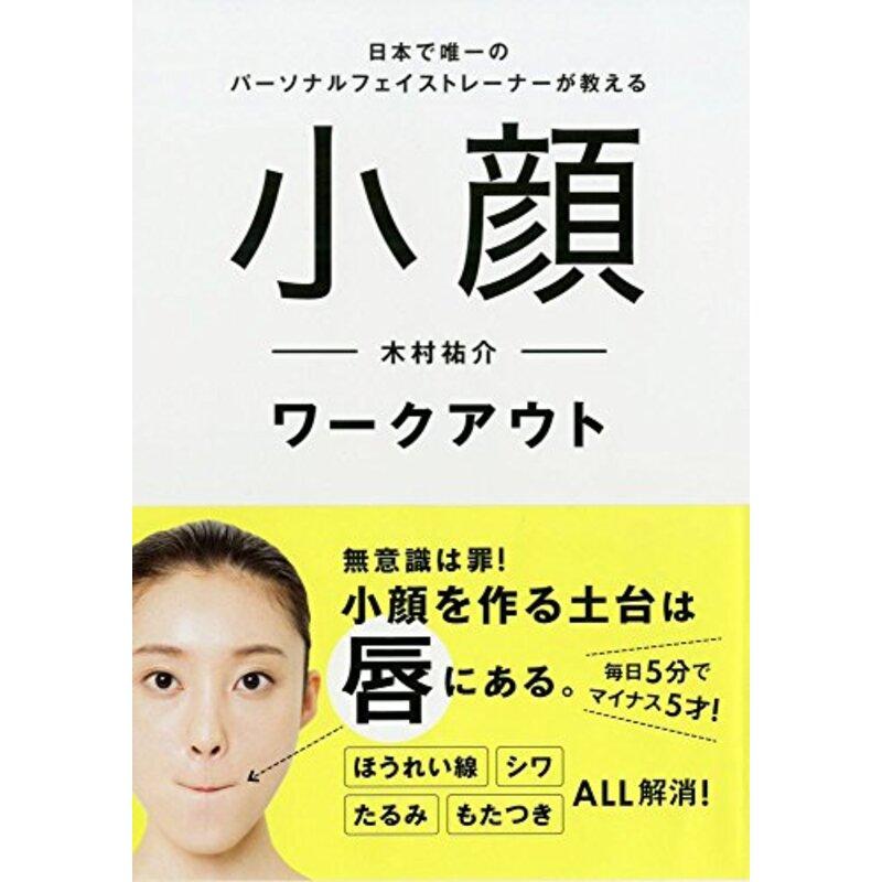 日本で唯一のパーソナルフェイストレーナーが教える 小顔ワークアウト