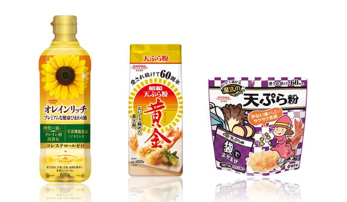 *画像上(左から) ■[『オレインリッチ』](https://www.showa-sangyo.co.jp/home/oil/product04.html) …コレステロールゼロ!ビタミンEやオレイン酸(オメガ9)をたっぷり含む健康ひまわり油。 ■[『天ぷら粉 黄金』](https://www.showa-sangyo.co.jp/home/tenpura/product02.html) …パンプキンパウダー入りで黄金色。サクッと納得の天ぷらに仕上がる天ぷら粉。 ■[『おいしく揚がる魔法の天ぷら粉』](https://www.showa-sangyo.co.jp/home/tenpura/product04.html) …袋の中に水と食材を入れて揉むだけでOK!簡単にサクサクな天ぷらが作れる天ぷら粉。