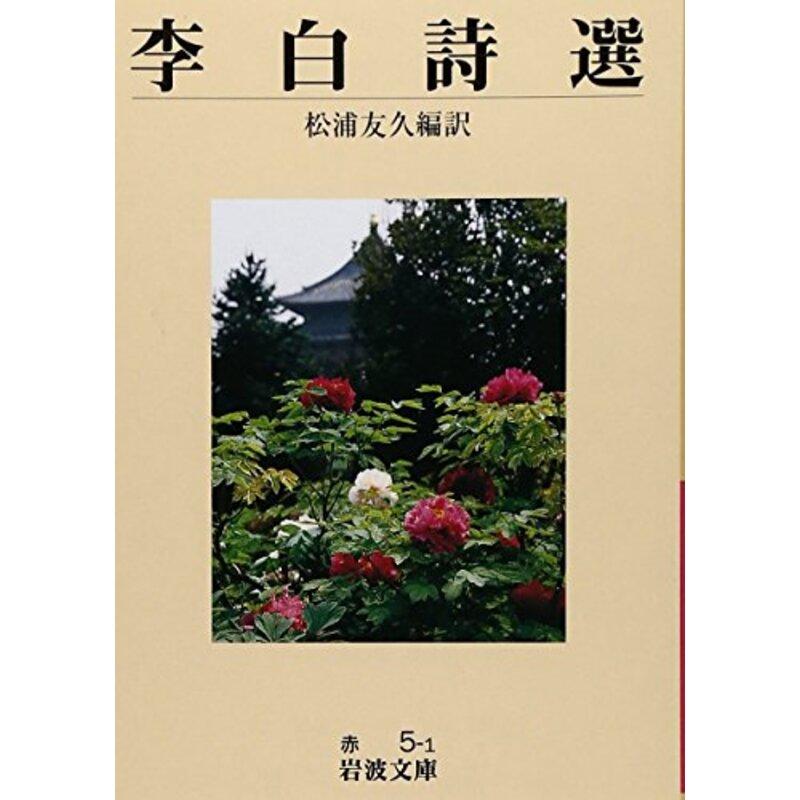 李白詩選 (岩波文庫)
