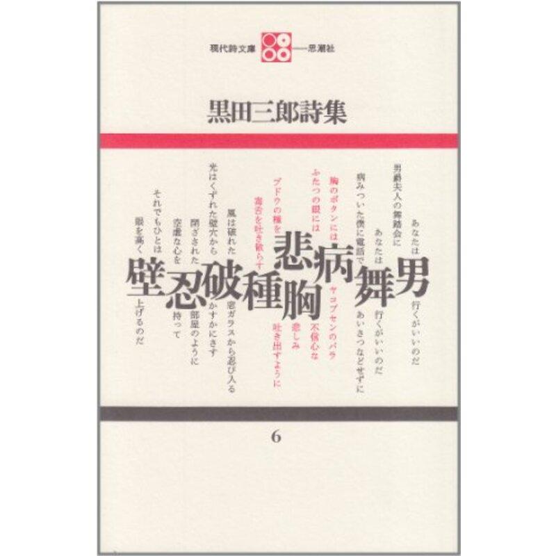 黒田三郎詩集 (現代詩文庫 第 1期6)