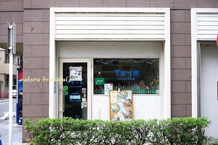 広尾・恵比寿それぞれの駅から歩いて10分ほどの場所にある「TA-IM(タイーム)」は、イスラエル料理のお店。イスラエルは地中海沿岸にあるため、ギリシャ料理と似ているのが特徴です。