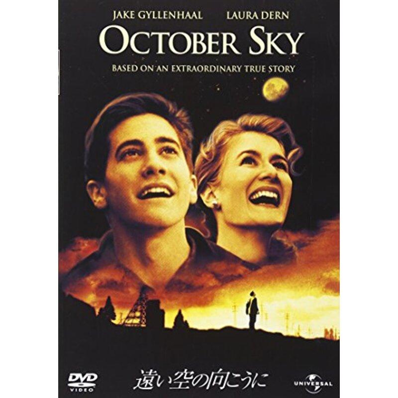 遠い空の向こうに [DVD]