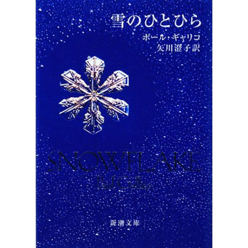 雪のひとひら (新潮文庫)