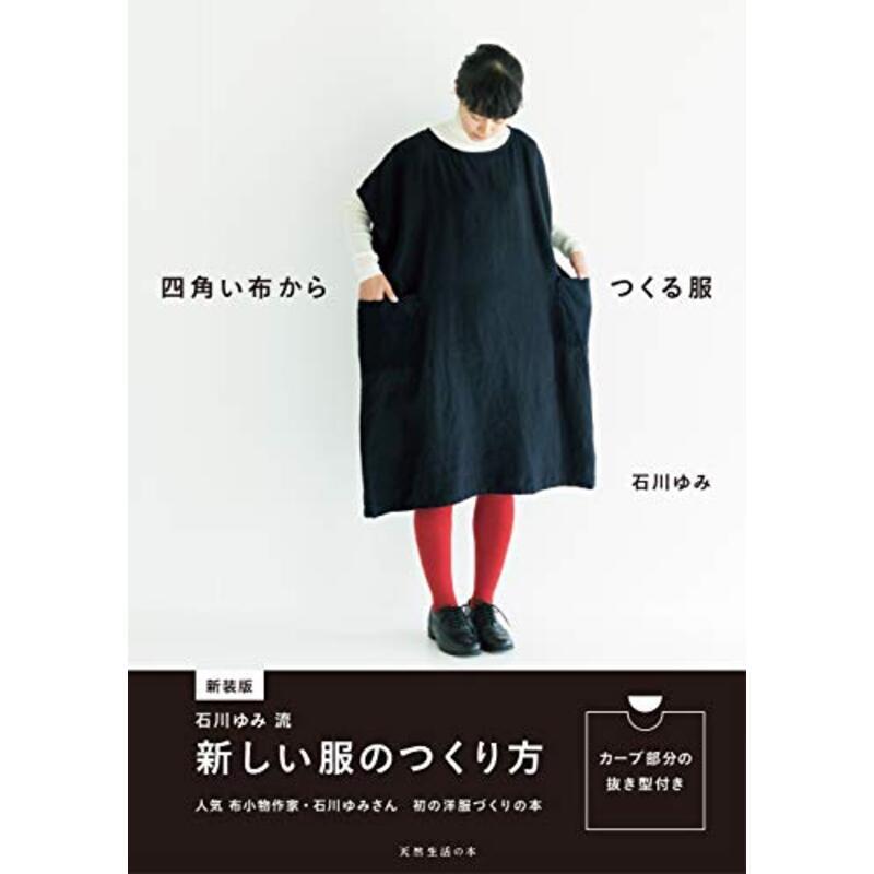 四角い布からつくる服 (天然生活の本)