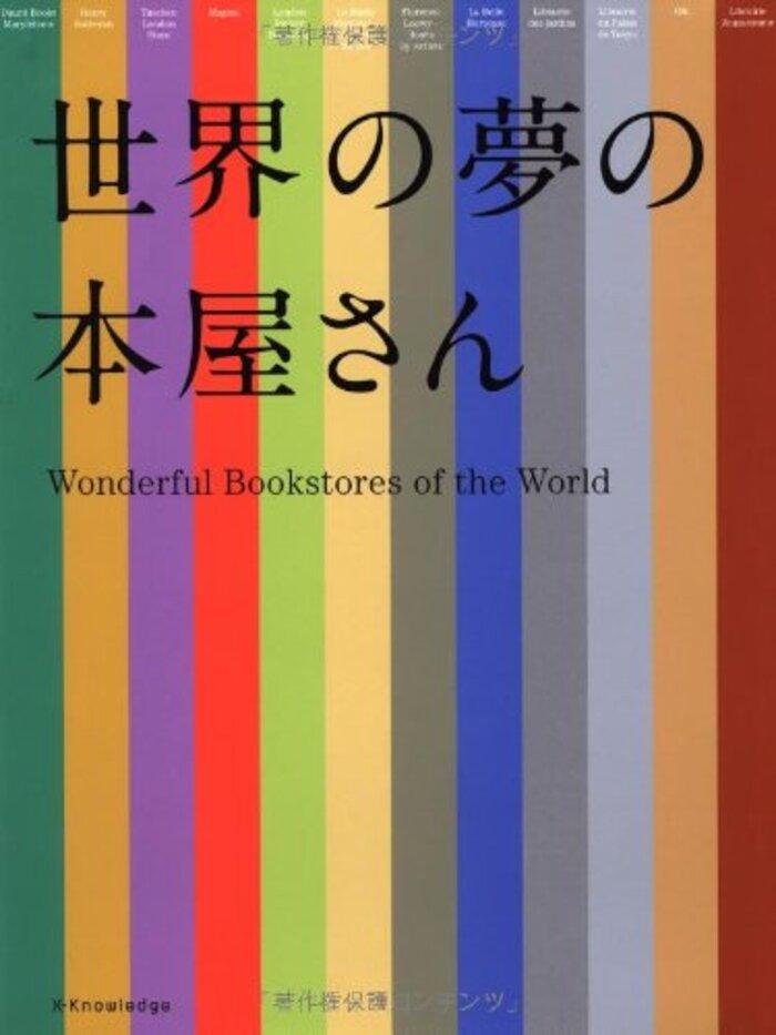 世界の夢の本屋さん