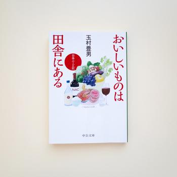 エッセイスト、画家である玉村豊男さんの作品。日本全国を旅し、その地の郷土食について考えるエッセイです。群馬下仁田のコンニャク、木曽信濃の馬肉・昆虫食、秋田のきりたんぽ鍋などなど…食・風土・歴史への考察が独自の切り口で軽妙に語られます。