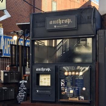 モノクロの外観がシックな「anthrop.Espresso&Comfort(アンソロップ )」。テイクアウトも可能ですが、イートインのスペースもあるので、ちょっとした休憩もできますよ。