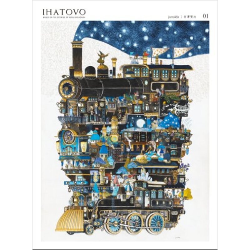 IHATOVO〈01〉