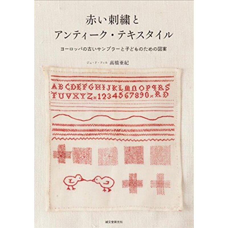 赤い刺繍とアンティーク・テキスタイル: ヨーロッパの古いサンプラーと子どものための図案