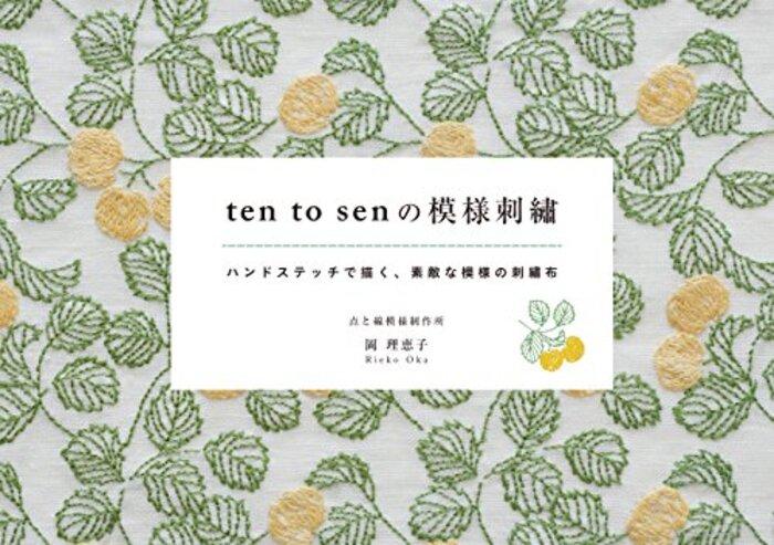ten to sen の模様刺繡 ハンドステッチで描く、素敵な模様の刺繡布
