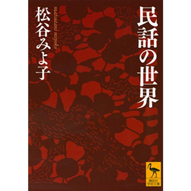 民話の世界 (講談社学術文庫)