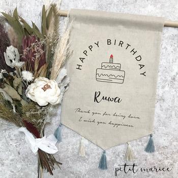 誕生日のお祝いも、タペストリーがあればより華やかに演出できます*こちらの商品は、ハンドメイドならではのあたたかさがあって大切な日にぴったりです。