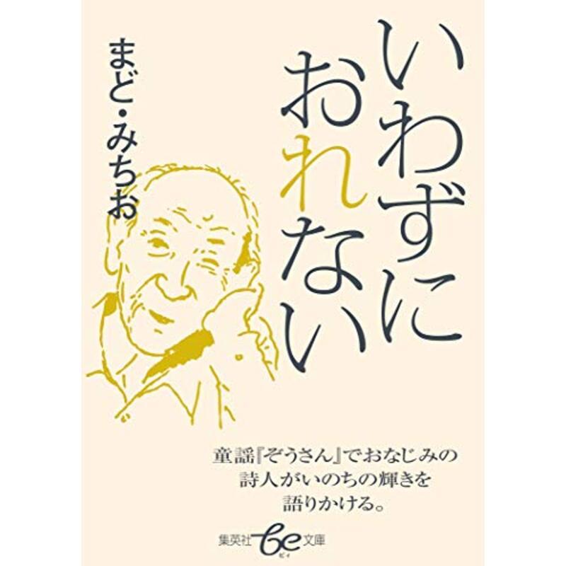 いわずにおれない (be文庫)
