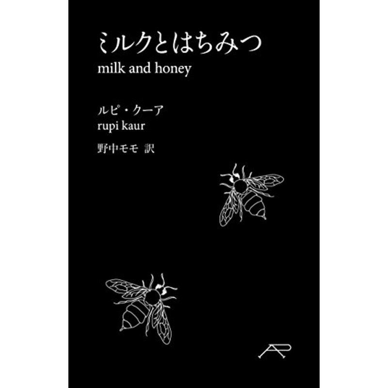 ミルクとはちみつ