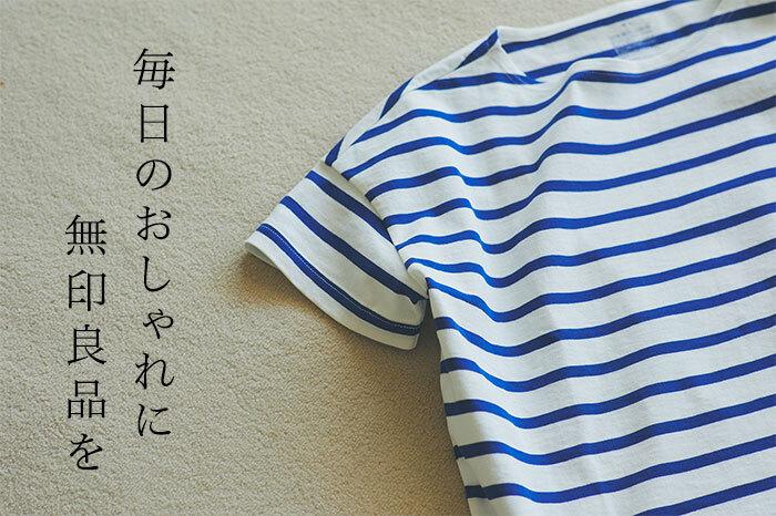無印良品のTシャツいろいろ。 夏のおしゃれをみんなで楽しもう