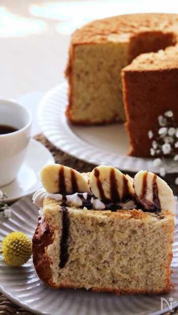 ふわふわがたまらない~♪はちみつとバナナのシフォンケーキです。きめ細かいメレンゲをしっかり泡立てて作り、手早く混ぜるのがポイントなのだそう。ふわっふわの生地に仕上がりますよ。ホイップクリームやチョコレートソースをかけて召し上がれ。
