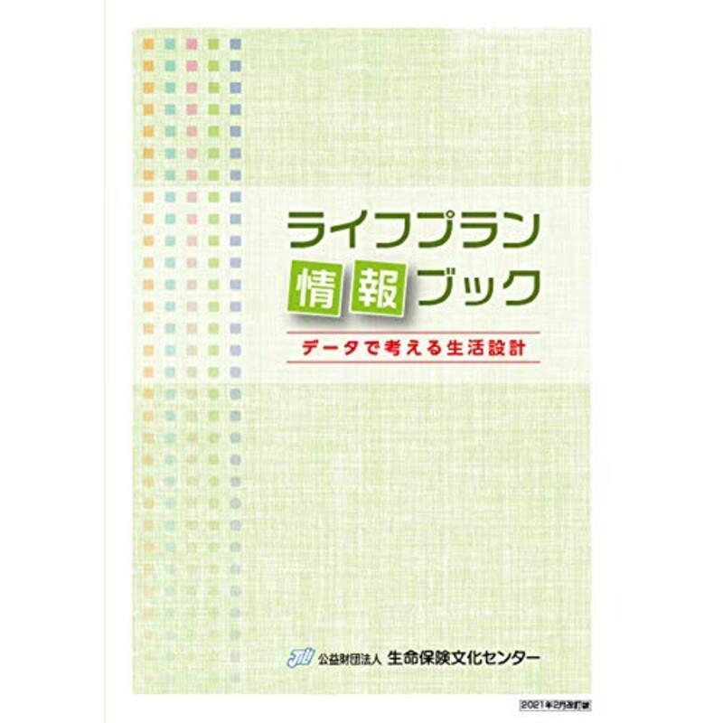 ライフプラン情報ブック データで考える生活設計(2021年2月改訂版)