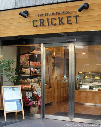 京都市に店舗を構える「クリケット」。  新鮮な果物を届けてくれるフルーツパーラーですが、手掛けるスイーツも大人気!おいしいのはもちろんのこと、フォトジェニックな美しさと個性を発揮しています。