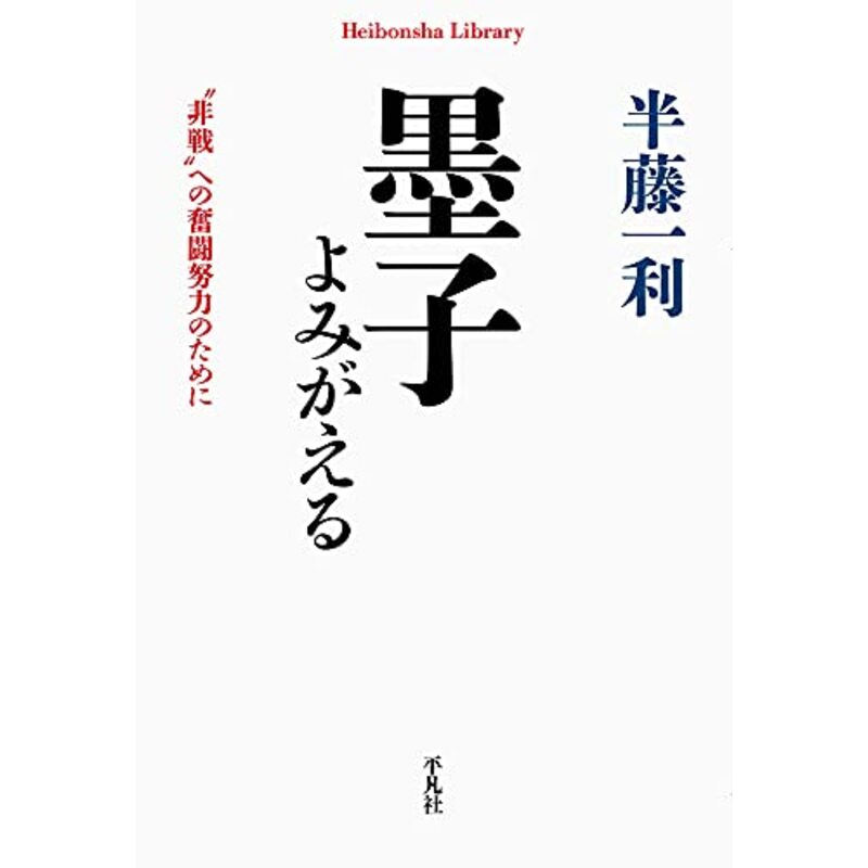 """墨子よみがえる: """"非戦""""への奮闘努力のために (919) (平凡社ライブラリー は 26-11)"""