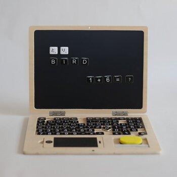 文字と数字を遊びながら学べるノートパソコン型の知育玩具。ディスプレイは磁石を貼ったり、チョークでお絵描きができる黒板使用になっています。スマホ型の木製パッドが付いているところも現代風で面白いですね。  サステナブル雑貨として売り出してはいませんが、プラスティック製の玩具ではなく長く使って頂けそうな製品ですのでご紹介しました。