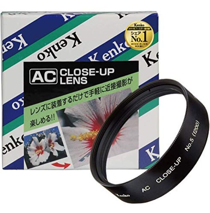 Kenko レンズフィルター AC クローズアップレンズ No.5 55mm 近接撮影用