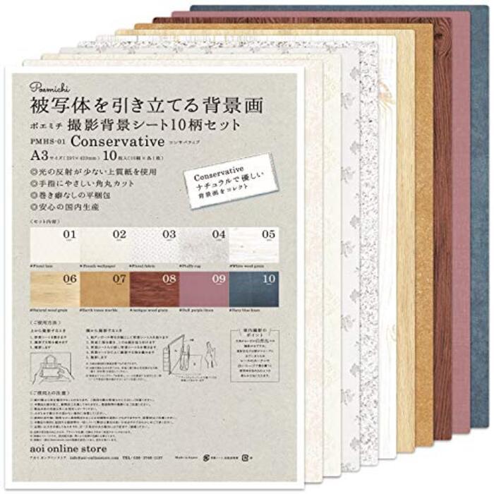 ポエミチ 撮影背景シート10柄セット backdrop paper A3サイズ(10柄×各1枚)