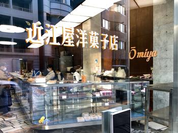 東京メトロ淡路町駅から徒歩2分のところにある「近江屋洋菓子店」は、明治17年創業の老舗。毎日仕入れる新鮮な果物を使ったスイーツが特に有名です。