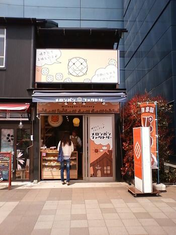 清澄通り沿いにある「メロンパンファクトリー」は、長屋のように並ぶお店の一角にあります。小さな店構えですが、目の前を通ると甘い香りが漂っているので、初めての方でもすぐにわかるはず。