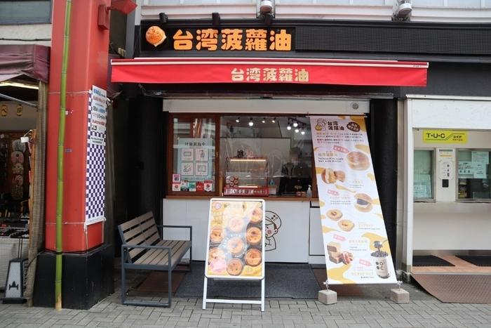 """""""新感覚のメロンパン""""としてメディアで紹介されることが多い「台湾菠蘿油(タイワンボーローヨー)」。お店は都営浅草線浅草駅から10分ほど、六区(ろっく)と呼ばれるエリアにあります。"""