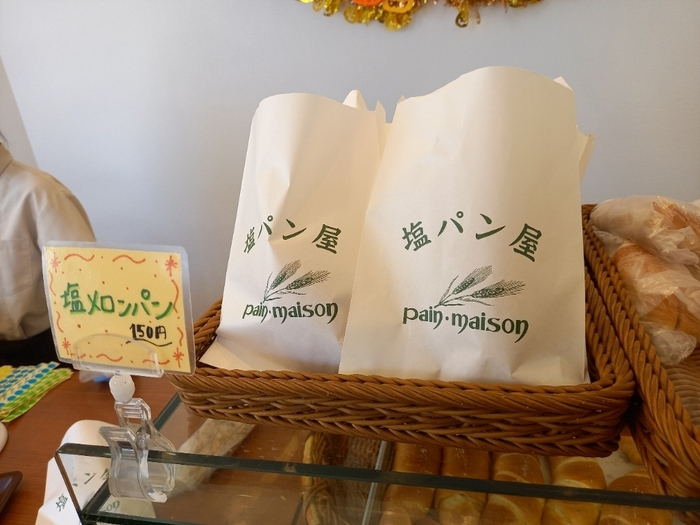 塩パン専門店だけに、メロンパンにも塩が使われています。プレーンの塩パンに次ぐ人気で、ファンも多いんですよ。