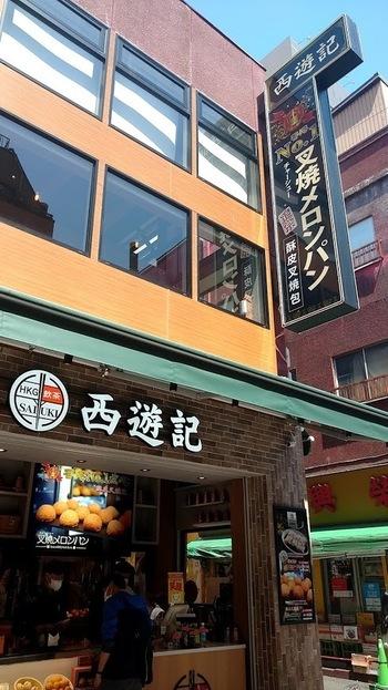 老舗が軒を連ねる横浜中華街に2020年にオープンした「香港飲茶専門店 西遊記」。小籠包をはじめとする飲茶がおいしいと評判ですが、今注目されているのが、横浜中華街で初という「叉焼メロンパン」です。
