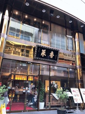 先ほどと同じく横浜中華街にある「菜香新館(サイコウシンカン)」。5階建ての大型店舗で、カジュアルな雰囲気から接待や記念日におすすめの個室まで幅広いシーンで利用できます。