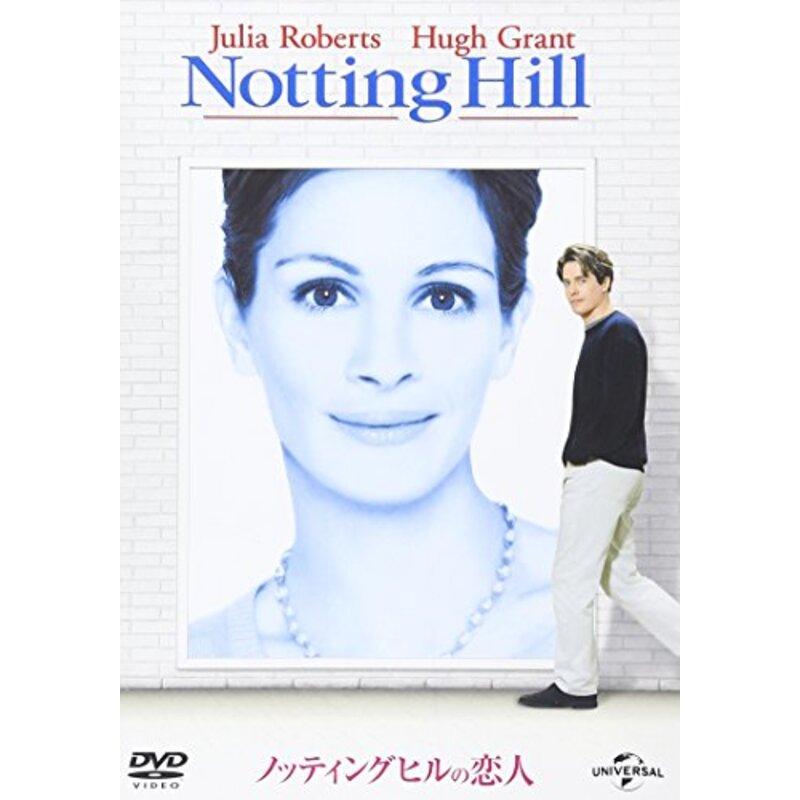 ノッティングヒルの恋人 [DVD]