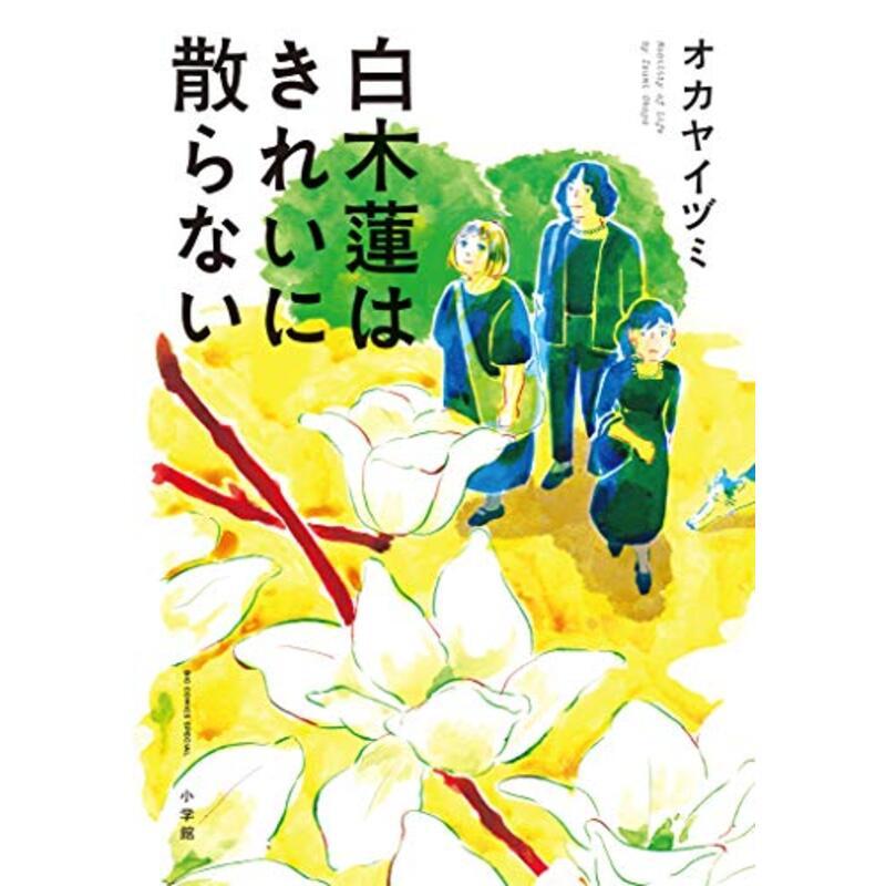 白木蓮はきれいに散らない (コミックス単行本)