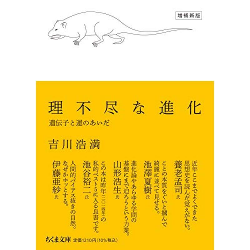 理不尽な進化 増補新版 ――遺伝子と運のあいだ (ちくま文庫)