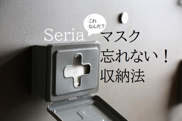seriaのウエットティッシュケースを、マスク収納として使ったアイディアを発見。貼り付けたい場所に合わせて、強力な両面テープやマグネットテープを使って作れます。玄関ドアがダークカラーであれば、ブラックのケースを選ぶことで、ドアに馴染んでスッキリ見えますね♪