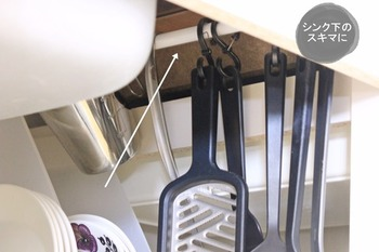 あらゆる場所の収納で大活躍の突っ張り棒。もちろん、キッチンでも使えます。ちょっとした隙間に突っ張り棒をかければ、キッチンツールや布巾などの小物を収納できるようになります。