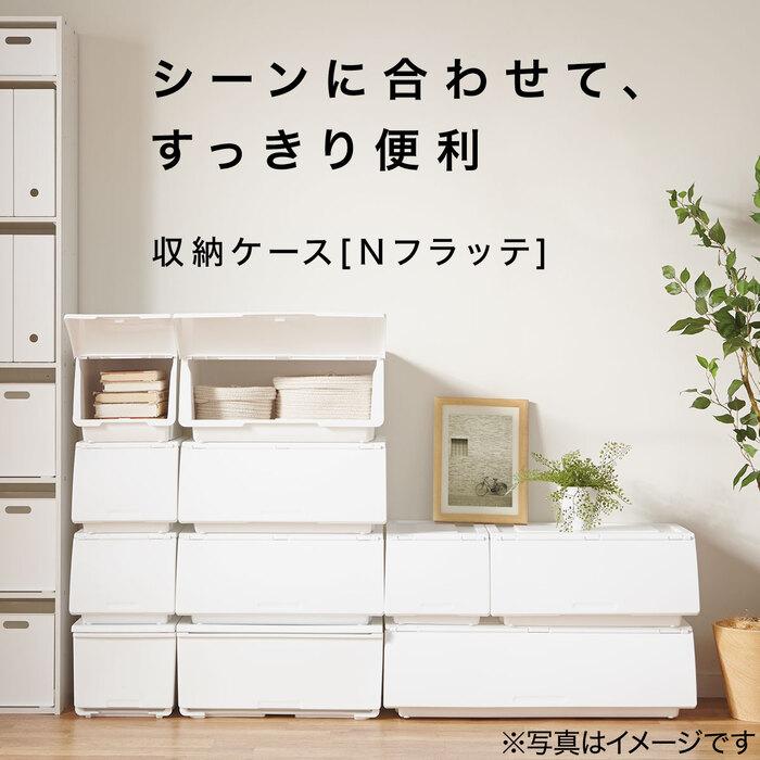 収納ケース Nフラッテ(ホワイト) ニトリ 【玄関先迄納品】