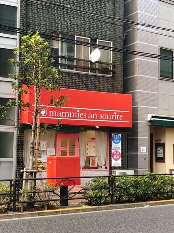 春日駅から徒歩2~3分の場所にある「mammies an sourire(マミーズアンスリール)」は、パイの有名店。春日本店のほかに、谷中と大丸東京に店舗がありますよ。