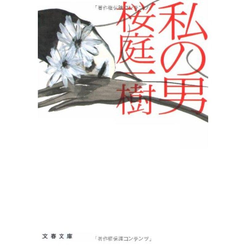 私の男 (文春文庫)