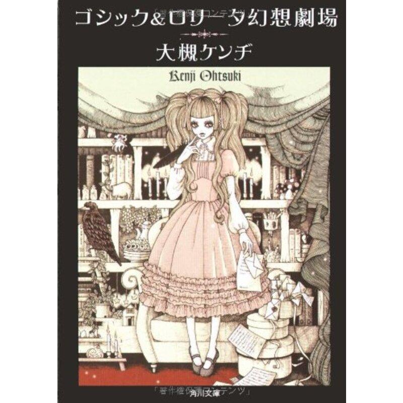 ゴシック&ロリータ幻想劇場 (角川文庫)