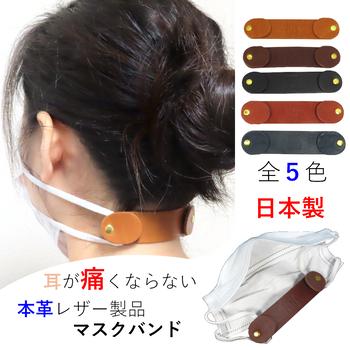 毎日のマスクで耳の裏が痛い方には、首の後ろでマスクゴムを固定できる、マスクバンドを贈るのはいかがですか?本革レザー仕様なので、お仕事時にもピッタリです。