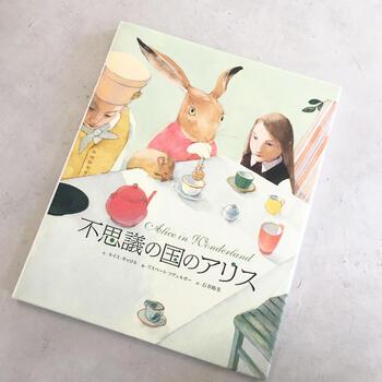 ルイス・キャロル 作 リスベート・ツヴェルガー 絵 石井 睦美 訳(BL出版 2008年)  世界で最も有名な児童文学と言っても過言ではない『不思議の国のアリス』。原書の挿絵はジョン・テニエルによるものですが、時代を経て様々な挿絵で出版されています。その中でもおすすめしたいのが、オーストリアのツヴェルガーが描くアリス。透き通るような水彩と確かな想像力による独特な構図で、新しいアリスの世界を見せてくれます。