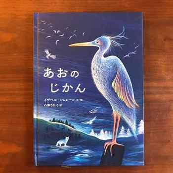 イザベル・シムレール 文・絵 石津 ちひろ 訳(岩波出版 2016年)  太陽が沈み、夜がやって来るまでの空の青色は、水色から濃紺へだんだんと深まっていきます。その空の下では、様々な青い生き物たちが夜を迎える準備をしています。