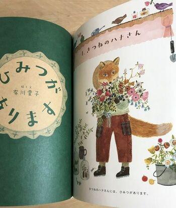 ページを捲る度に飛び込んでくる、細やかなイラストと素敵な色使いは布川 愛子さんならではですね。かわいいもの好きな方へのプレゼントにも◎