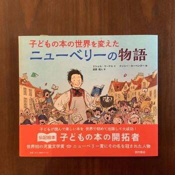 『子どもの本の世界を変えた ニューベリーの物語』 ミシェル・マーケル 文 ナンシー・カーペンター 絵 金原 瑞人 訳(西村書店 2020年)  子どもの頃から本が大好きだったニューベリー。大人になってから印刷所での仕事を経験し、やがて自分の会社をつくります。